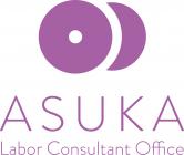 あすか社会保険労務士法人(東京事務所)