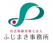 社会保険労務士法人ふじまき事務所