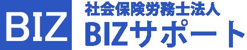 社会保険労務士法人 BIZサポート