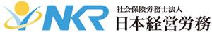 社会保険労務士法人 日本経営労務