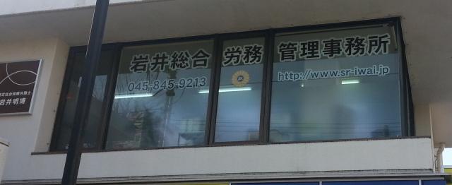 岩井総合労務管理事務所