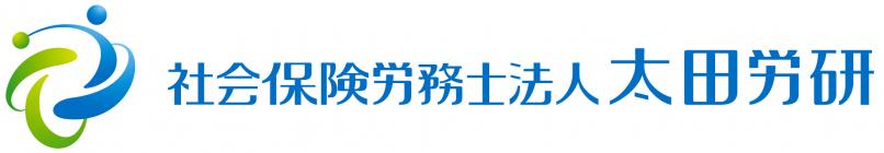 社会保険労務士法人太田労研