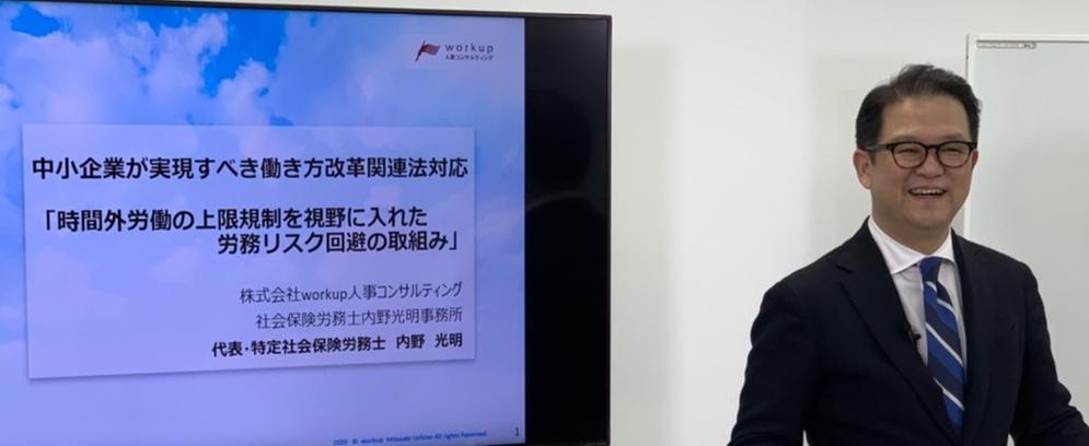株式会社workup人事コンサルティング/社会保険労務士内野光明事務所