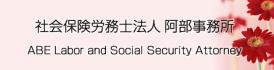 社会保険労務士法人阿部事務所