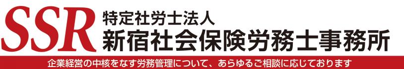 特定社労士法人 新宿社会保険労務士事務所
