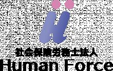 社会保険労務士法人ヒューマンフォース
