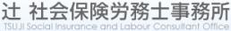 辻社会保険労務士事務所