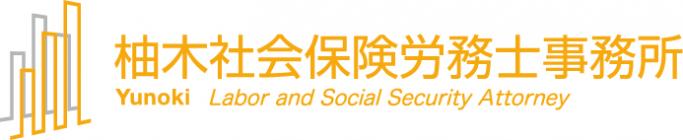 柚木社会保険労務士事務所
