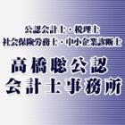 (株)Waymark/高橋聡公認会計士・税理士・特定社会保険労務士事務所