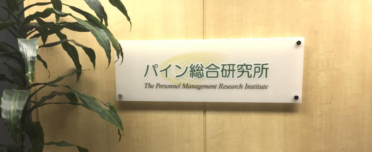 株式会社パイン総合研究所