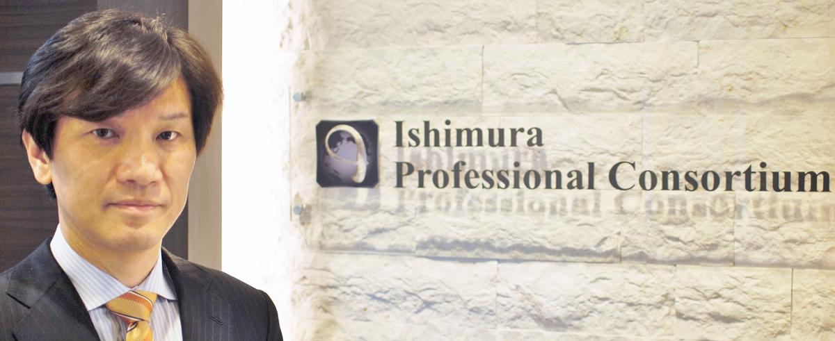 石村社会保険労務士事務所