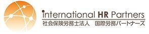社会保険労務士法人国際労務パートナーズ