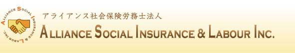 アライアンス社会保険労務士法人