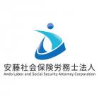 安藤社会保険労務士法人