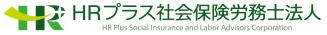 HRプラス社会保険労務士法人