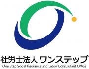 社会保険労務士法人ワンステップ