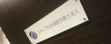 社労士スタッフ募集!【渋谷区恵比寿】【社労士資格必須(試験合格者含む)】
