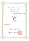 大阪市女性活躍推進リーディングカンパニー